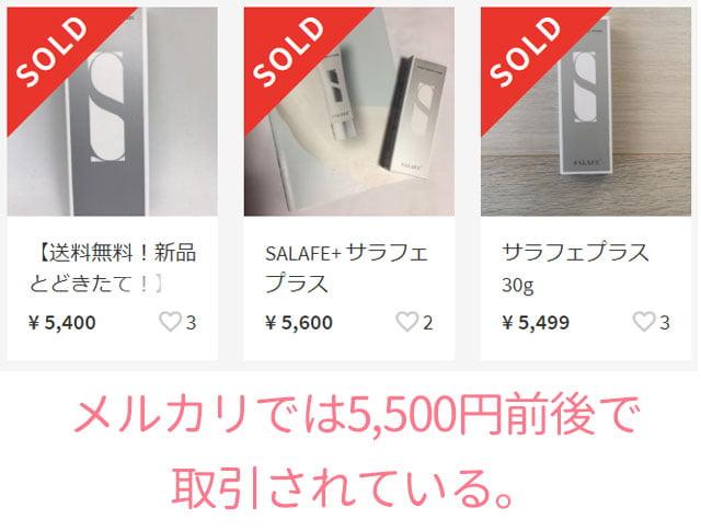 メルカリの販売価格